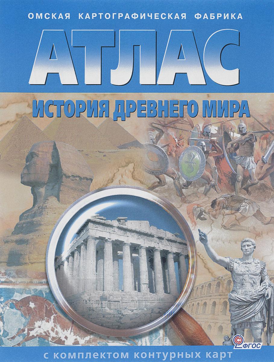 Атлас+к/к История древнего мира 6 кл (0009)