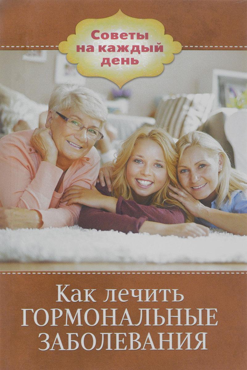 Как лечить гормональные заболевания ( 978-5-4423-0176-2 )