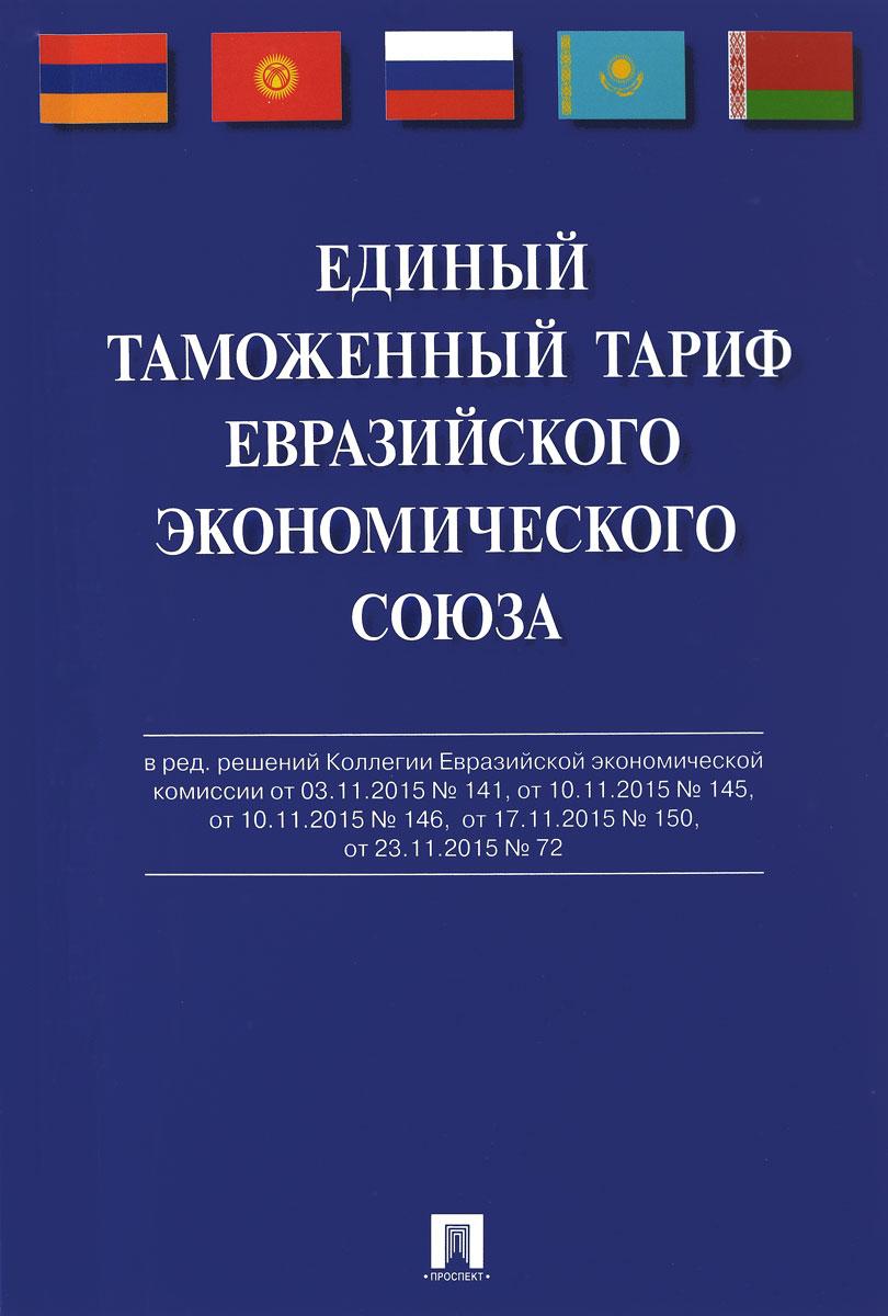 Единый таможенный тариф Евразийского экономического союза.-М.:Проспект,2016. ( 978-5-392-20381-9 )