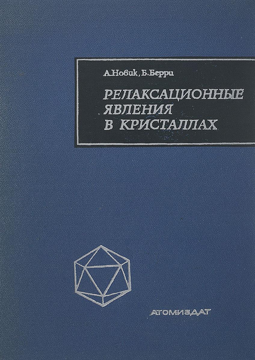 Релаксационные явления в кристаллах