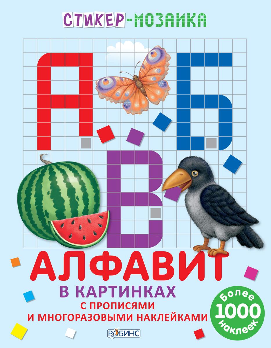 Алфавит в картинках. Стикер-мозаика12296407Учим буквы с увлечением! Эта необычная книжка - настоящий подарок малышам. С ней они смогут запомнить буквы и научиться их писать, играя с яркими наклейками! Ребёнку предлагается по точкам обвести буквы, а затем повторить их уже самому, наклеить стикер-мозаику на силуэт букв и пофантазировать, приклеивая животных и разные предметы на картинку. Каждая страница содержит набор букв алфавита, прописей и тематических картинок к ним. Предложенная в книге методика развивает письменные навыки, творчество и фантазию. Ваш ребёнок будет весело и с интересом изучать буквы, делая свои первые шаги к освоению алфавита, а также клеить наклейки, тренируя мелкую моторику. Для удобства использования листы с наклейками изготовлены с перфорацией, позволяющей легко отсоединять их от книги. Вместе с этой стикер-мозаикой обучение превратится в увлекательное занятие. Книга предназначена для детей от 3 лет.