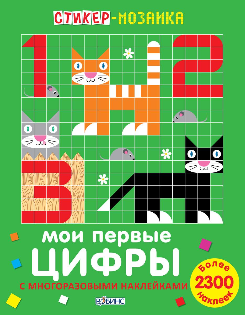Мои первые цифры (+ многоразовые наклейки)12296407Собираем мозаику, наклеиваем цифры и учимся считать! Стикер-мозаика. Мои первые цифры с наклейками - это уникальное игровое пособие для знакомства с цифрами и тренировки навыков счёта, изучения цветов и форм, а забавные картинки откроют ребёнку с миром животных. Собирайте мозаику цифр и животных с помощью картинок-примеров, а на дополнительных разворотах вы можете проявить свою фантазию и придумать своё животное. Не бойтесь экспериментировать: ламинированные страницы и многоразовые наклейки позволяют вам создавать картинки снова и снова. Составление мозаики из мелких деталей тренирует координацию движений пальчиков руки, а это напрямую влияет на активное развитие речи, развиваются самостоятельность в принятии решений, пространственная ориентация, абстрактное мышление и художественный вкус. В чем особенность книги: - красочные картинки-образцы мозаик; - ламинированное поле для составления мозаики; - многоразовые наклейки по формам и цветам, а также наклейки с глазками,...