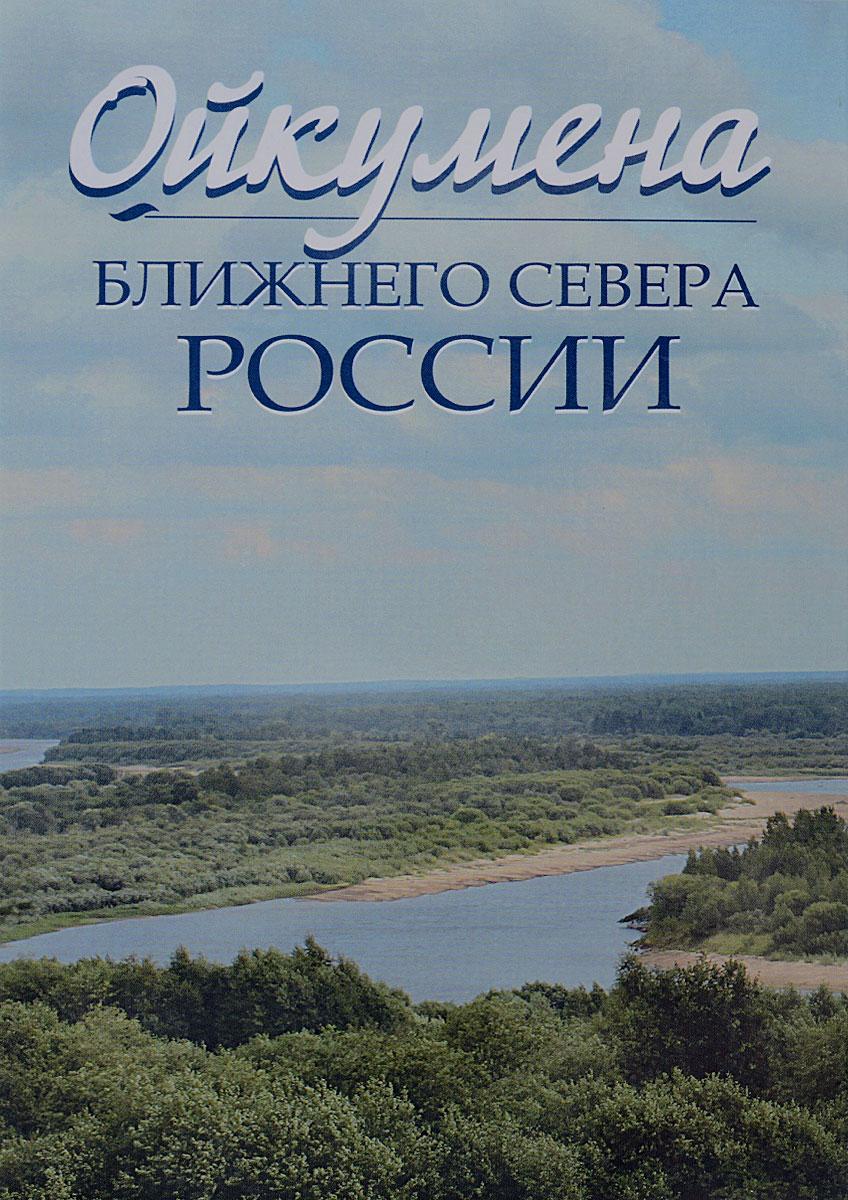Ойкумена Ближнего Севера России: коллективная монография