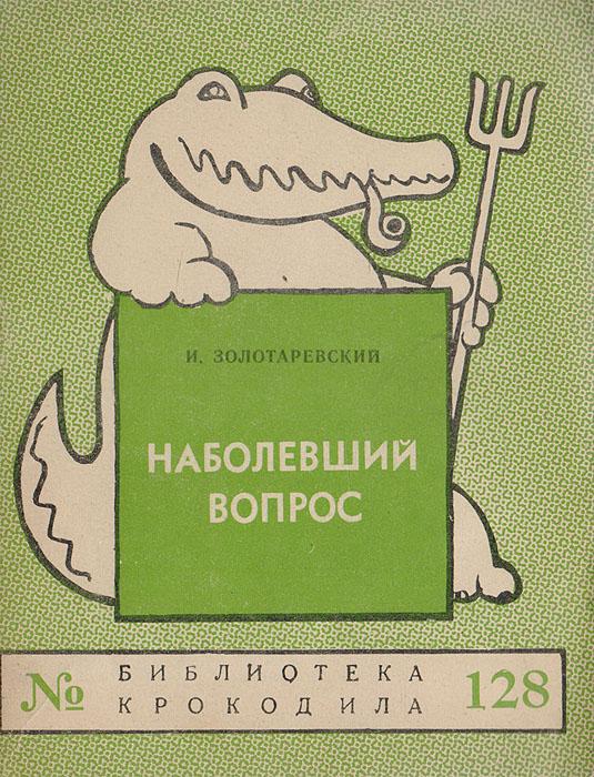 Наболевший вопросAR12В предлагаемый сборник вошли стихотворные произведения советского писателя-сатирика Исаака Яковлевича Золотаревского (1906-1973).