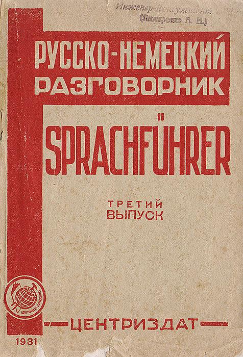 Русско-немецкий разговорник в 10 выпусках. Третий выпуск. Человек