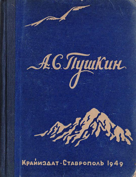 Пушкин А. С. Кавказские темы