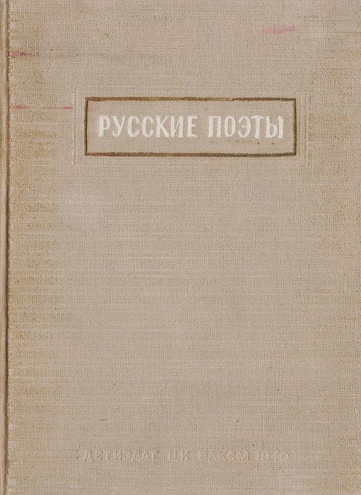 Русские поэты XVIII - XIX вв. Антология. Том 1