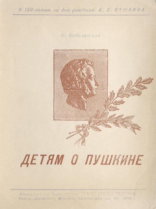 Детям о Пушкине791504В издание вошел пояснительный текст к серии диапозитивов Детям о Пушкине, предназначенных для проведения занятий в детских садах.