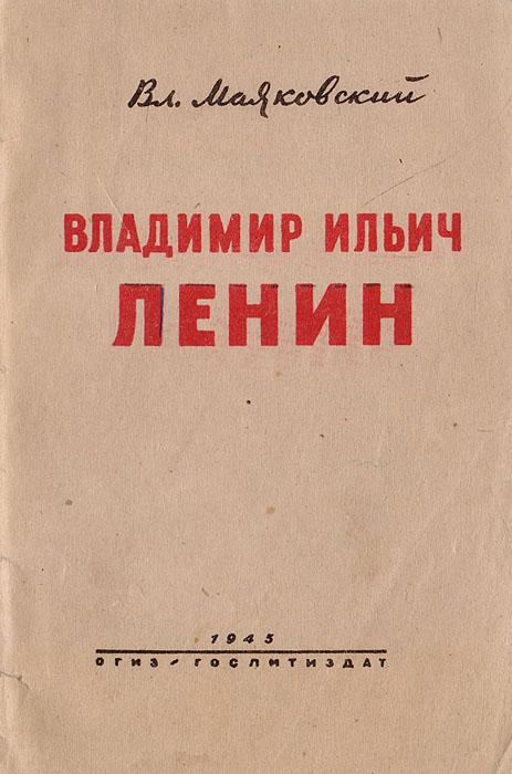 Владимир Ильич Ленин