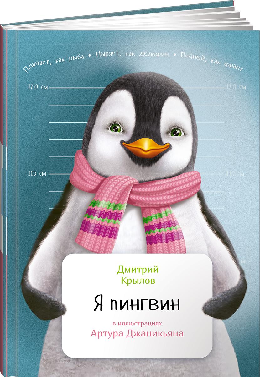 Я пингвин12296407Пингвины бывают разными: большими и маленькими, шумными и степенными, яркими и скромными. Ну и что, что они не летают! Зато плавают чуть ли не лучше всех остальных птиц! А ещё ходят, как люди, организуют детские садики для своих птенцов и совсем не боятся антарктического холода. Хочешь узнать, что нужно, чтобы стать настоящим пингвином? Пингвины готовы открыть тебе свои тайны! А знаешь ли ты? 6 малых пингвинов, поставленных друг на друга, будут ростом со взрослого человека. Крылья у пингвинов не сгибаются. Пингвины за день могут проплыть 27 километров. Птенцы королевских пингвинов в возрасте около года тяжелее своих родителей. Раз в год пингвины линяют.