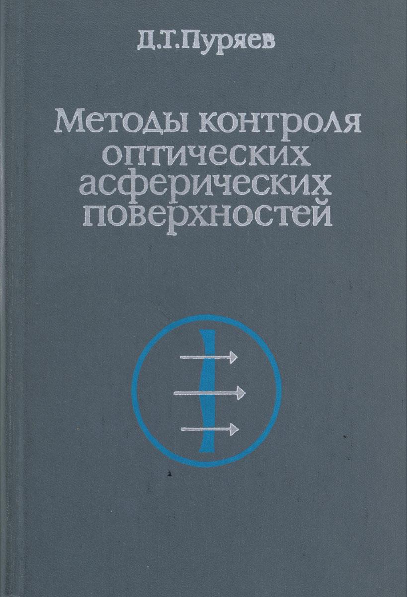 Методы контроля оптических асферических поверхностей