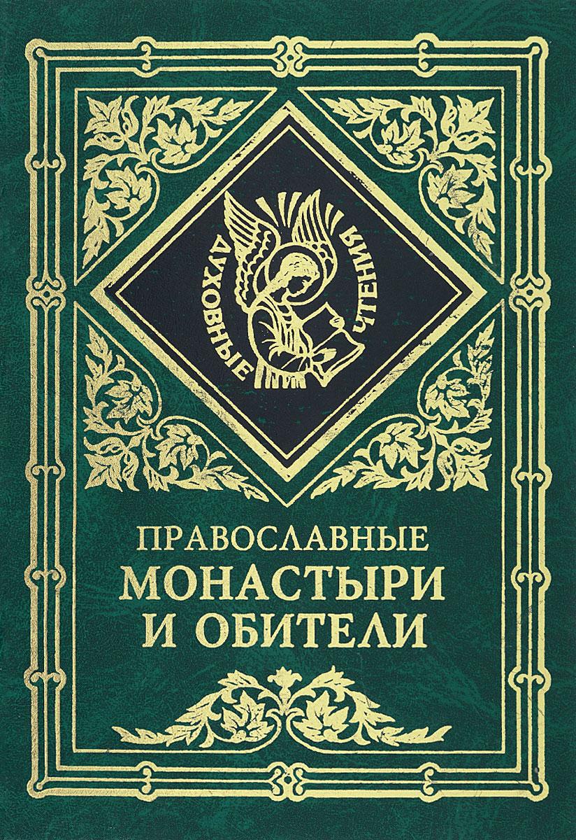 Православные монастыри и обители. Библиографический указатель