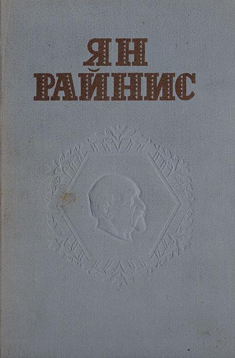 Ян Райнис. Собрание сочинений в 3 томах. Том 3