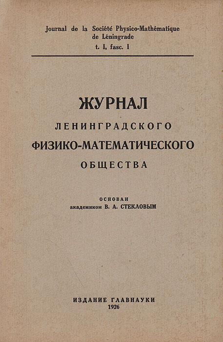 Журнал Ленинградского физико-математического общества. Том 1, выпуск 1