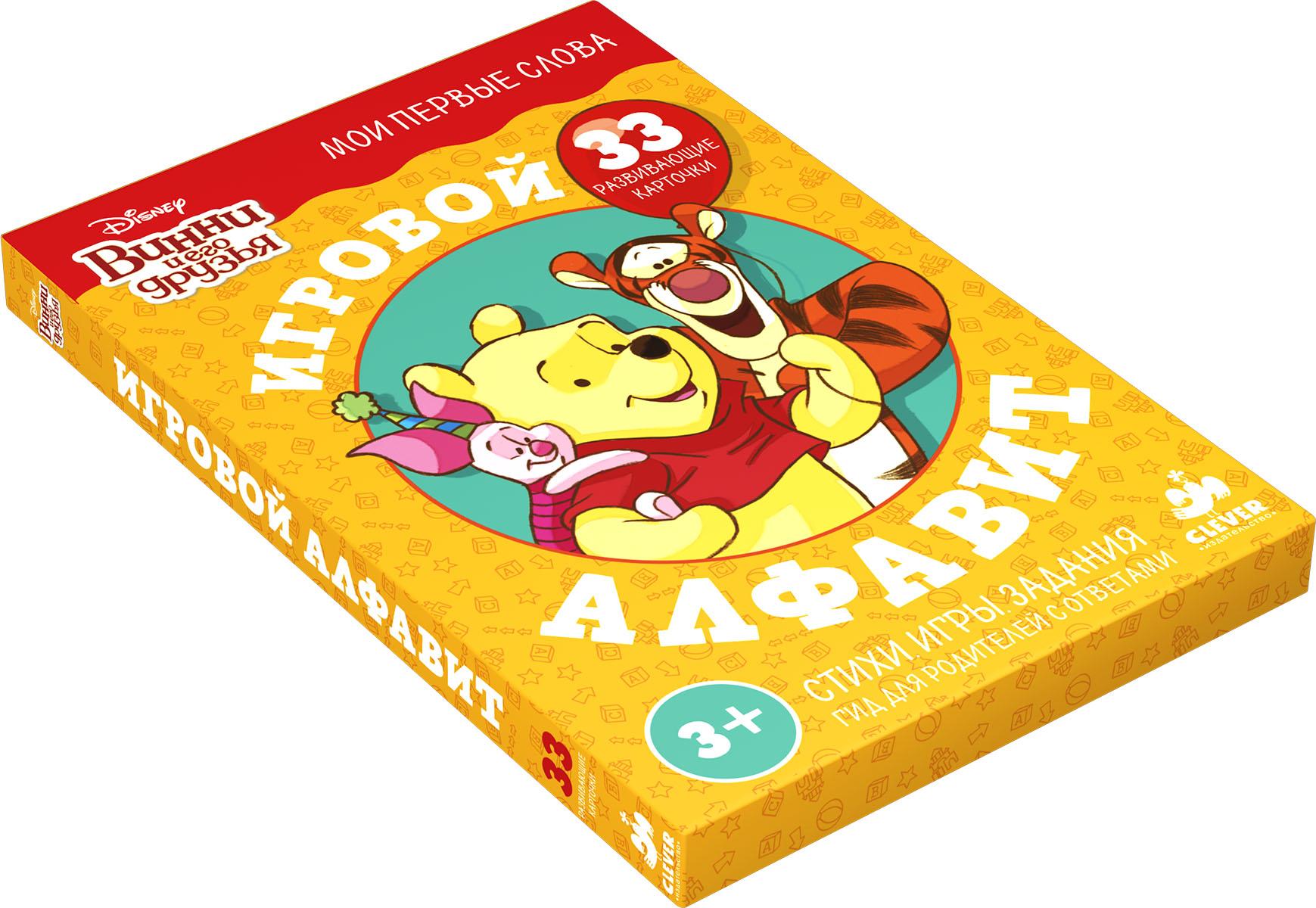 Винни и его друзья. Игровой алфавит12296407Что вас ждет в коробке: Развивающие карточки Игровой Алфавит для запоминания букв, слов, а так же для развитиюя логического мышления, памяти и внимания. Превратите изучение букв в интересную игру! Читайте весёлые стихи. Учите алфавит. Играйте с любимыми героями. Выполняйте задания. Рисуйте и стирайте. Изюминки: Яркие и красочные иллюстрации. 33 карточки с заданиями из плотного картона. Брошюра с ответами. Рекомендованный возраст: 3-7 лет.