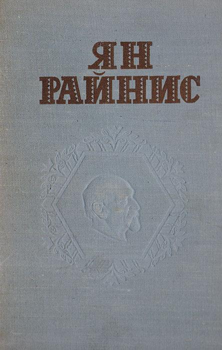 Ян Райнис. Собрание сочинений в 3 томах. Том 2. Пьесы