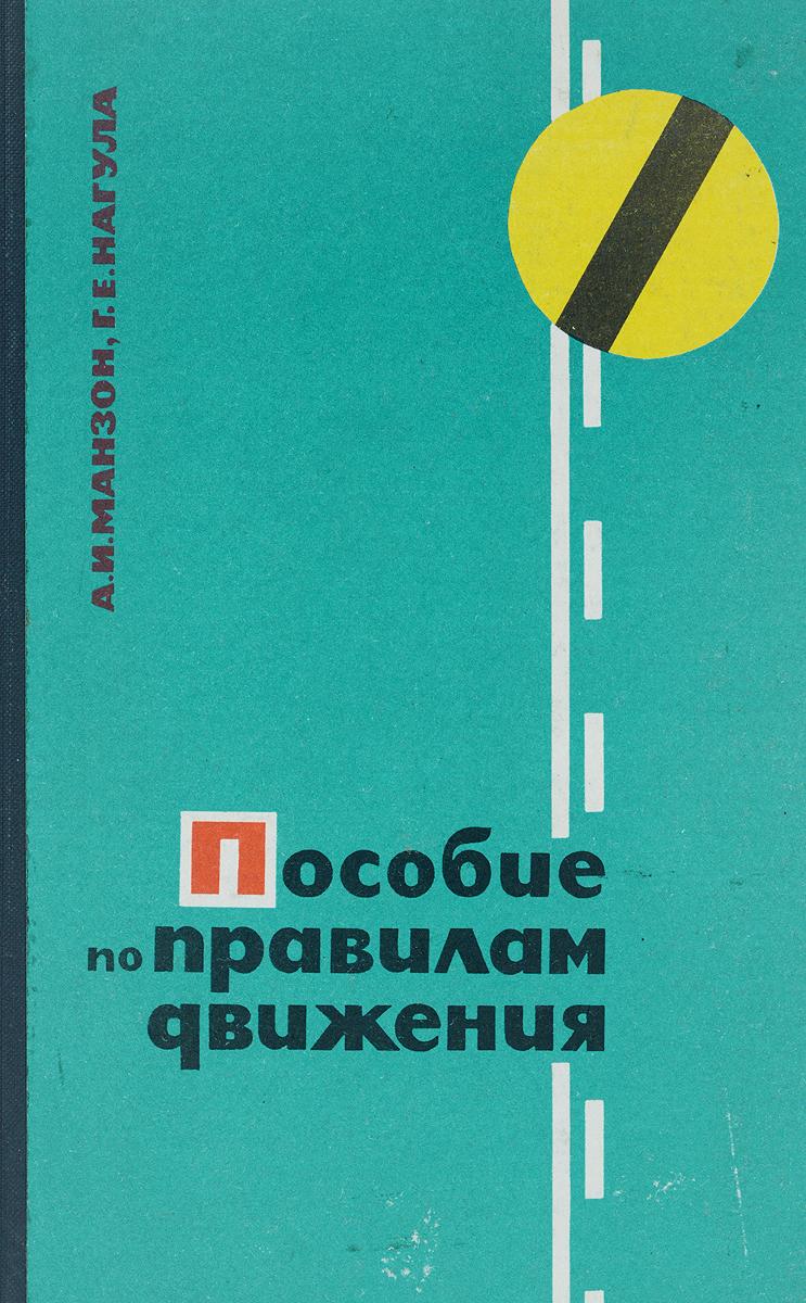 Пособие по правилам движения по улицам городов, населенных пунктов и дорогам СССР