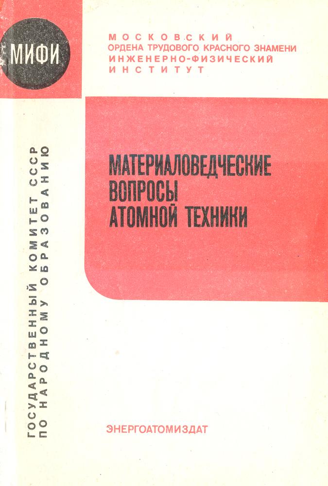 Материаловедческие вопросы атомной техники. Сборник научных трудов
