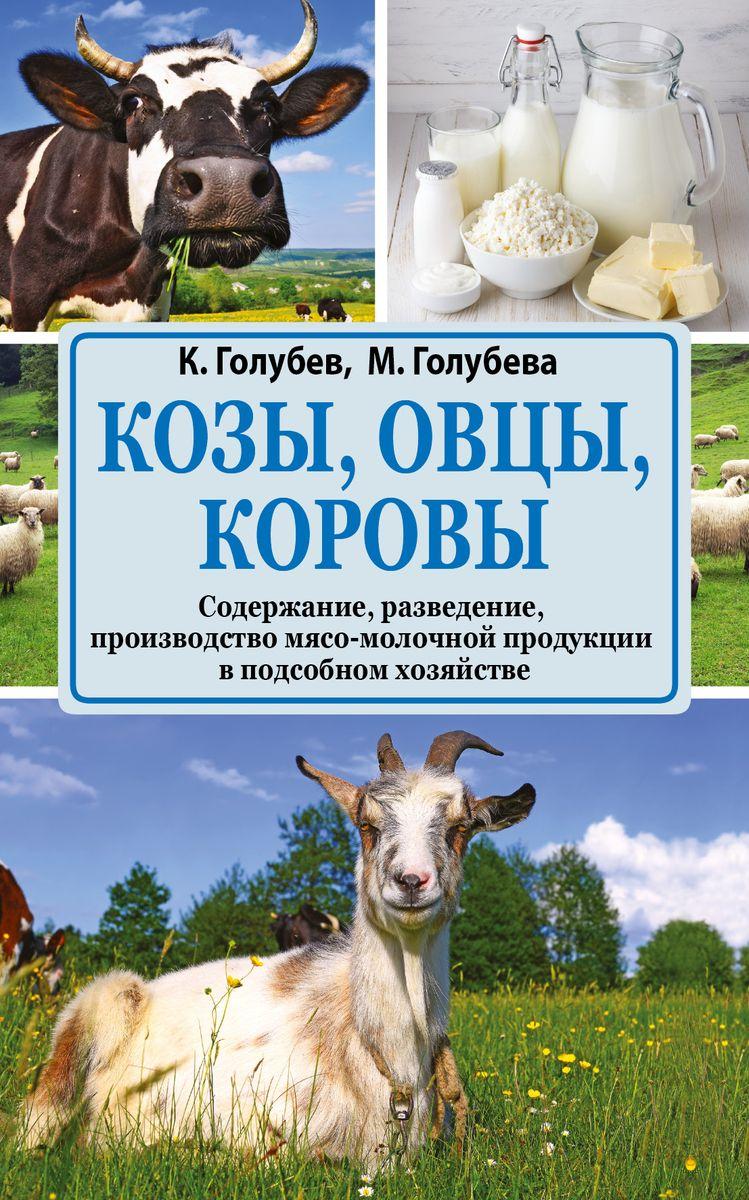 Козы. Овцы. Коровы. Содержание, разведение, производство мясо-молочной продукции в подсобном хозяйстве ( 978-5-17-089543-4 )
