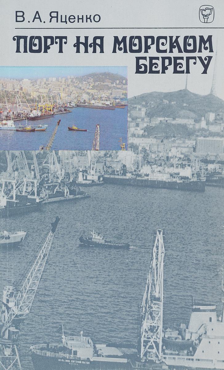 Порт на морском берегу