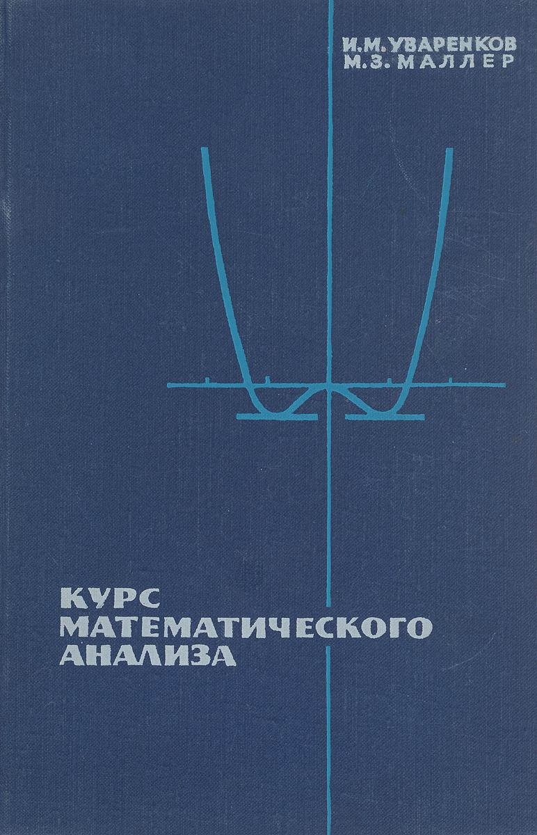 Курс математического анализа. Том 1