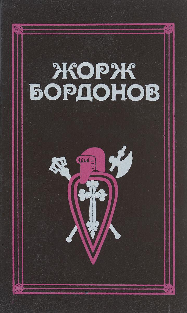 Жорж Бордонов. Избранные произведения. Том 1
