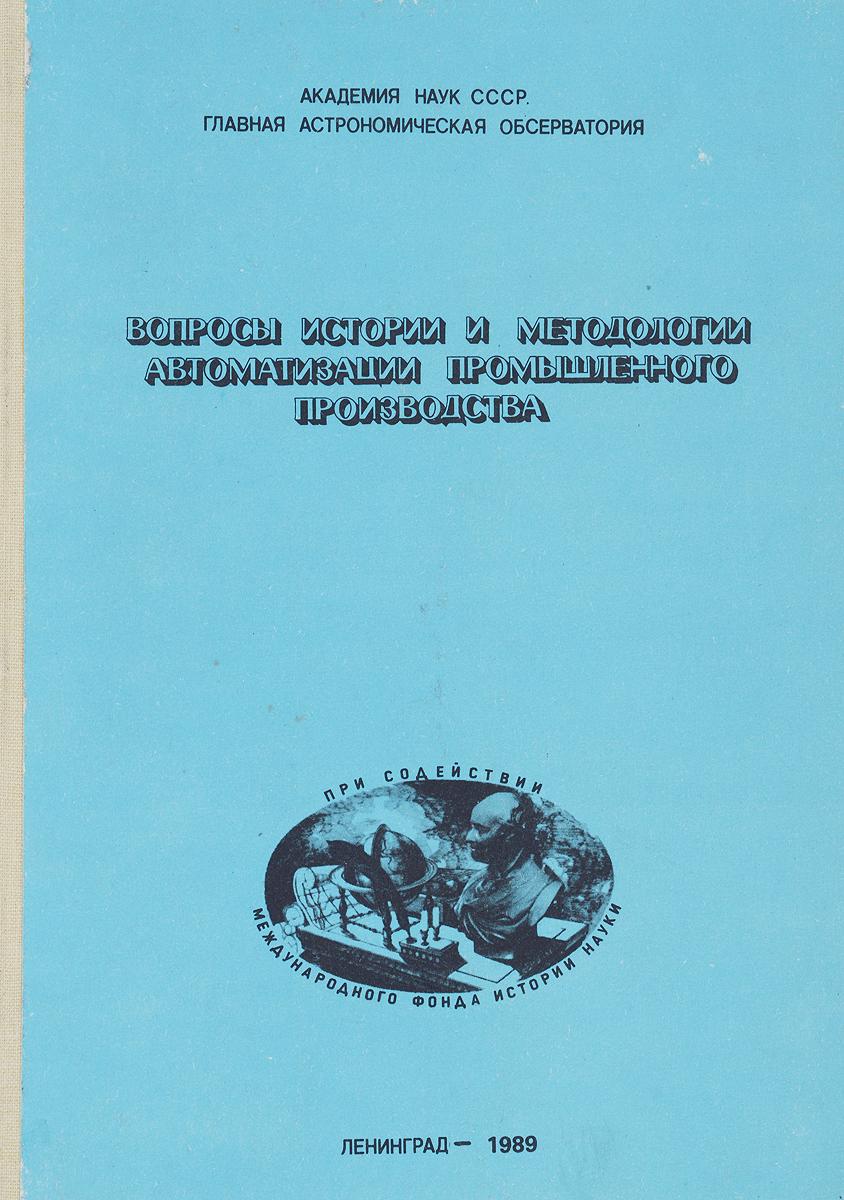 Вопросы истории и методологии автоматизации промышленного производства