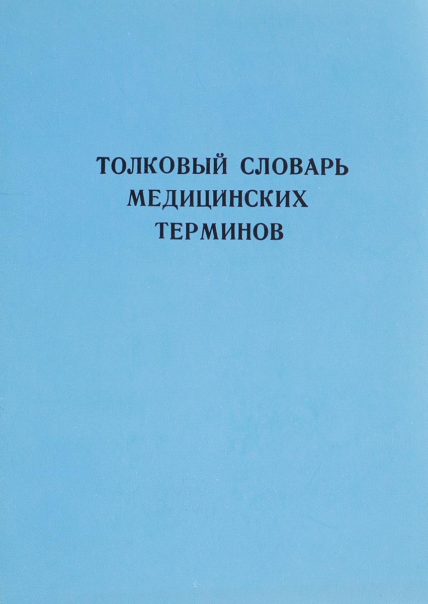 Толковый словарь медицинских терминов