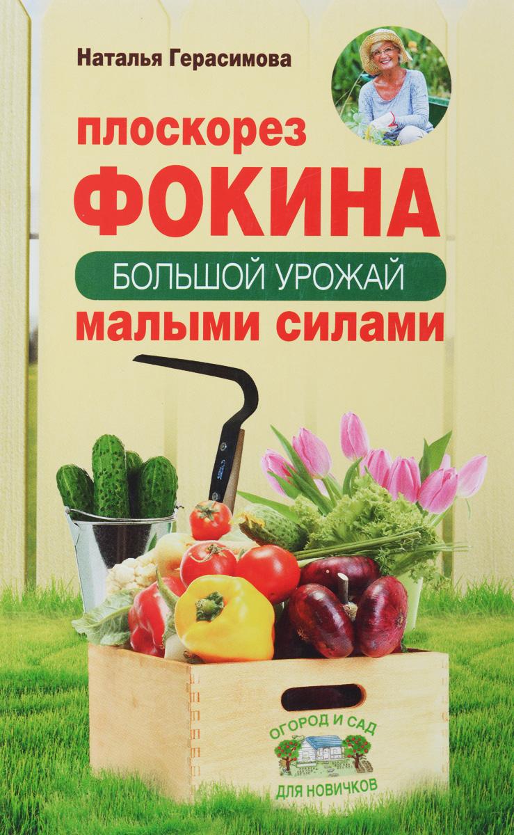 Плоскорез Фокина. Большой урожай малыми силами ( 978-5-17-094890-1 )