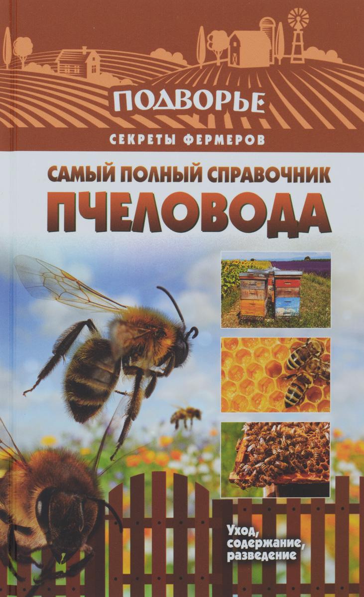 Самый полный справочник пчеловода ( 978-5-17-095482-7 )