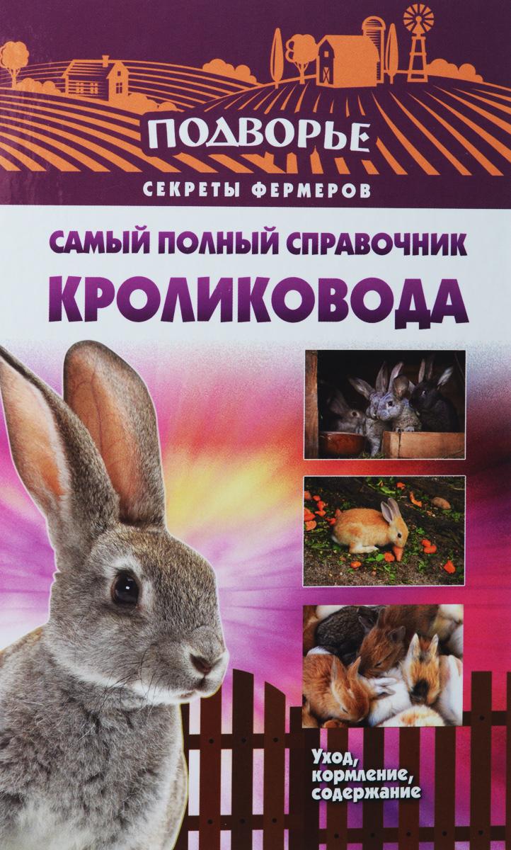 Самый полный справочник кроликовода ( 978-5-17-095480-3 )