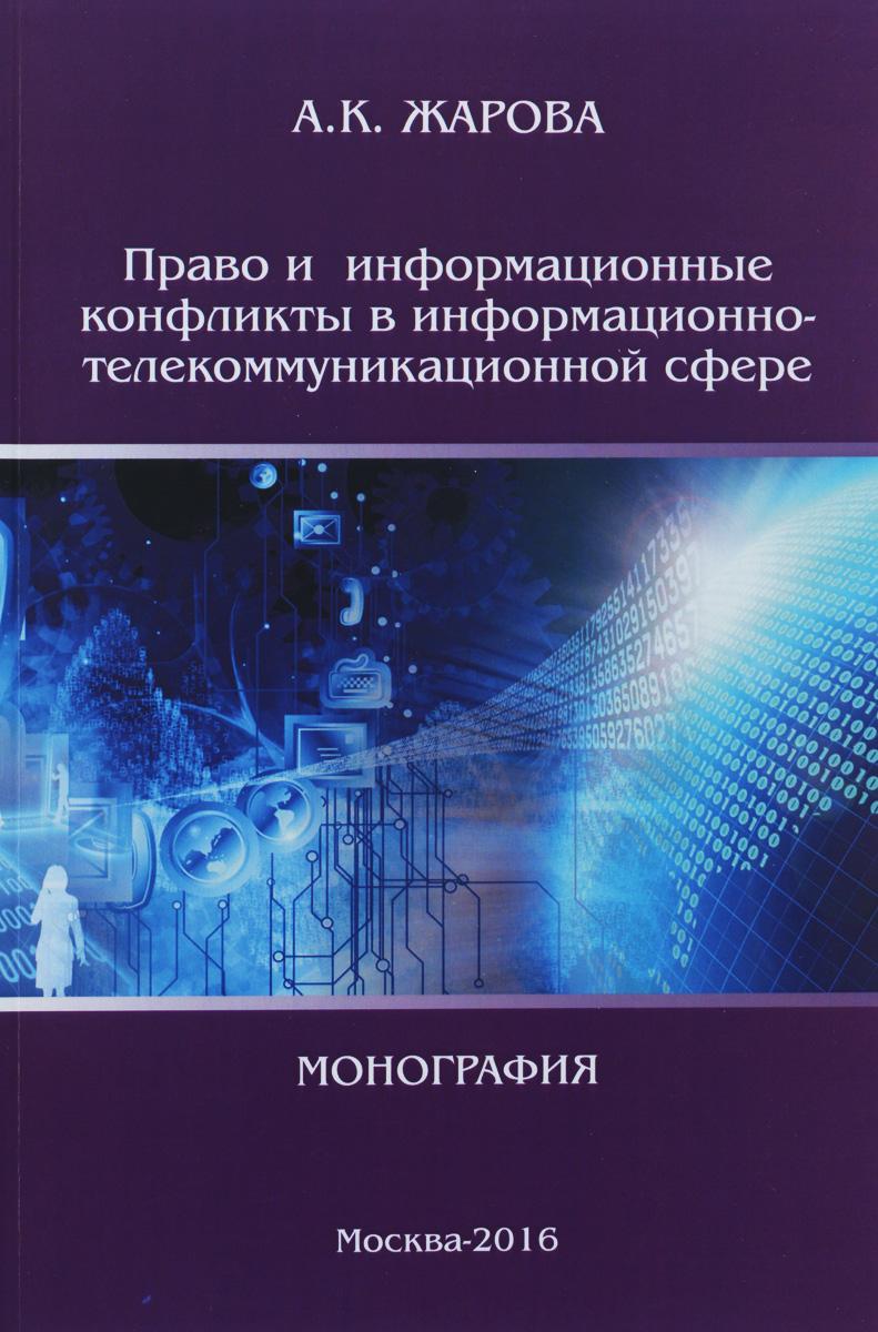 Право и информационные конфликты в информационно-телекоммуникационной сфере. Монография ( 978-5-8037-0663-2 )