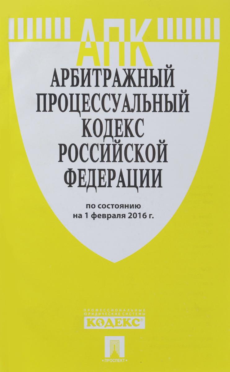 Арбитражный процессуальный кодекс Российской Федерации. По состоянию на 01.02.16 ( 978-5-392-20492-2 )