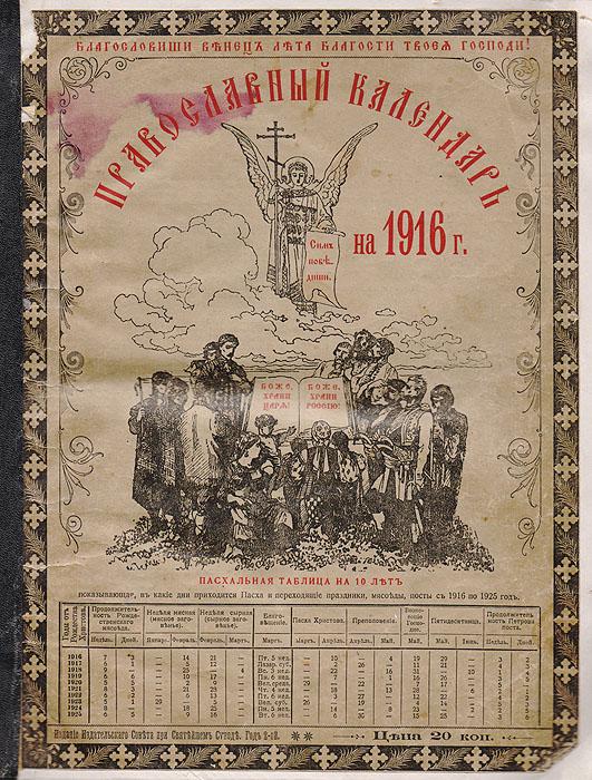 Православный календарь на 1916 год