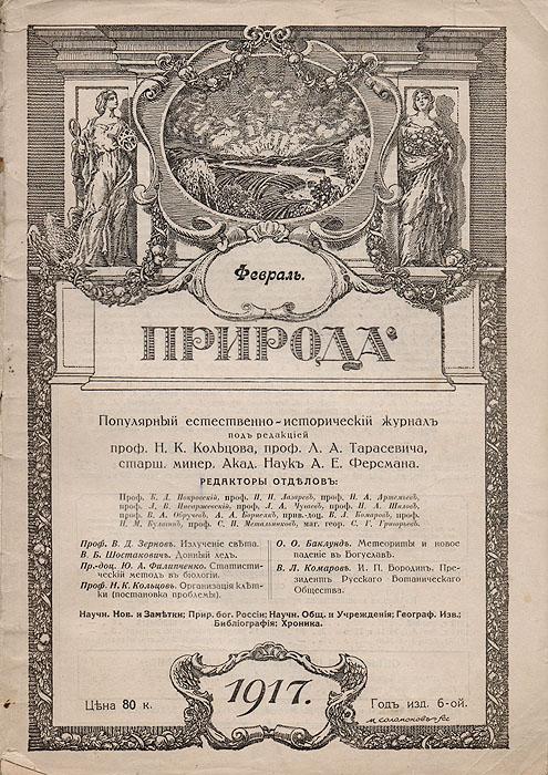 "Журнал ""Природа"". № 2, 1917 г."