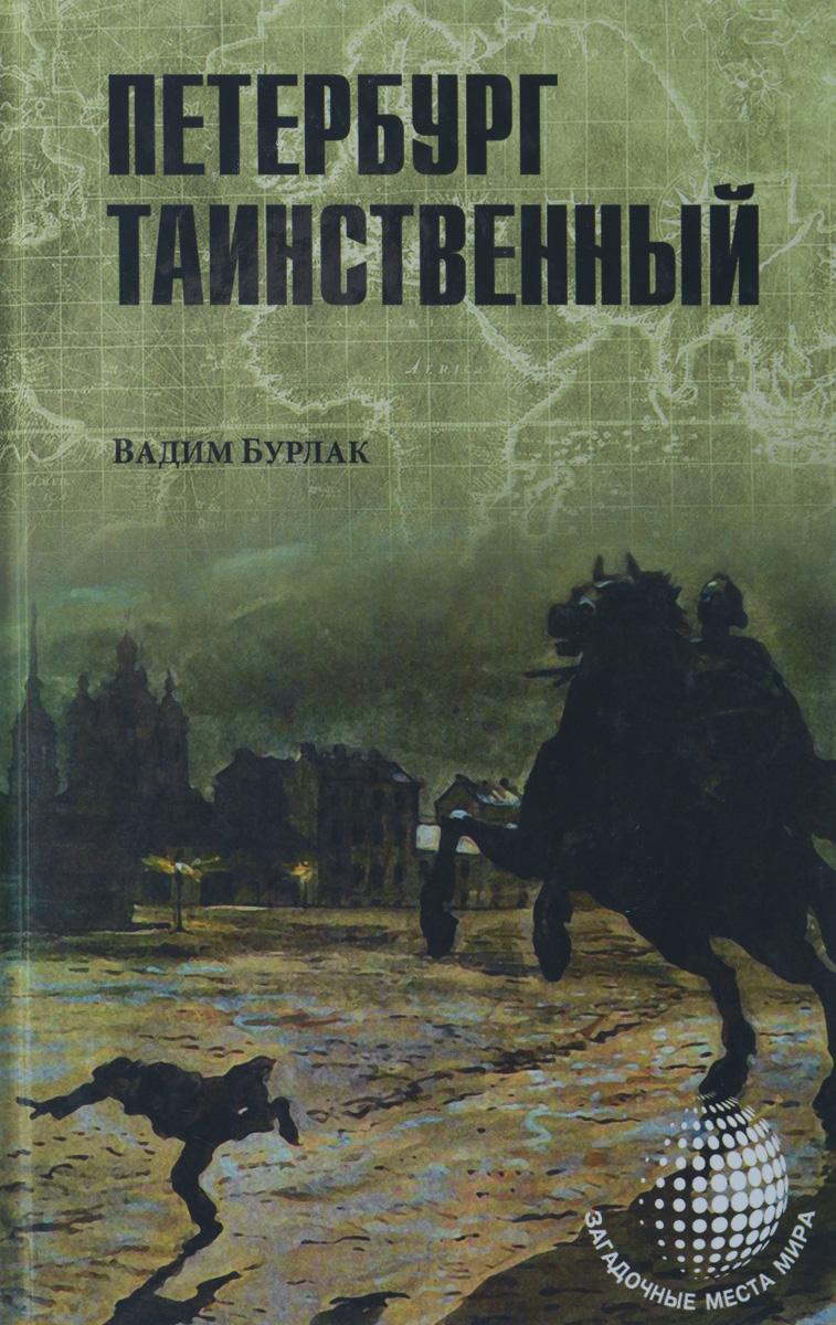 Петербург таинственный ( 978-5-4444-2874-0 )