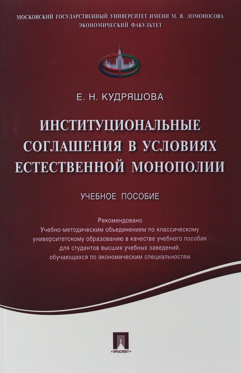 Институциональные соглашения в условиях естественной монополии. Учебное пособие ( 978-5-392-20478-6 )