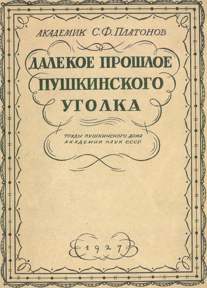 Далекое прошлое Пушкинского уголка. Исторический очерк