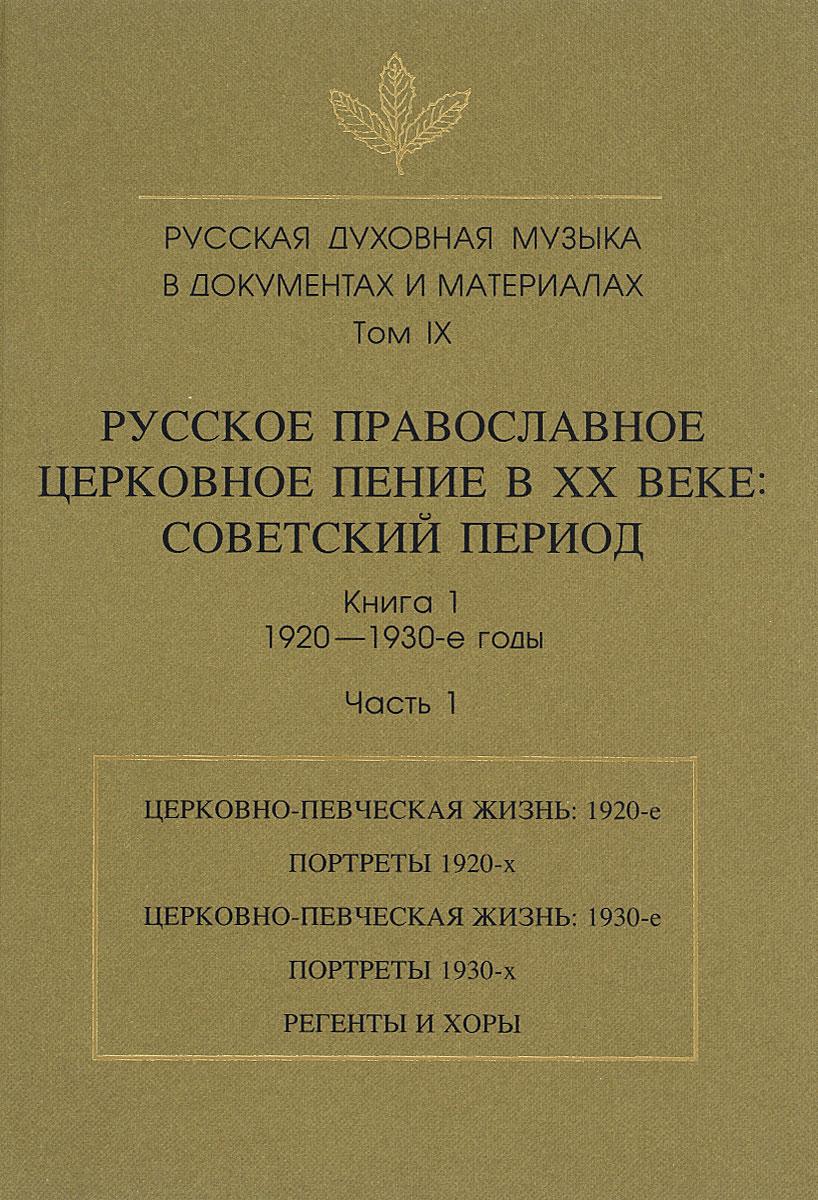 ������� �������� ������ � ���������� � ����������. ��� 9. ������� ������������ ��������� ����� � XX ����. ��������� ������. ����� 1. 1920-1930-� ����. ����� 1