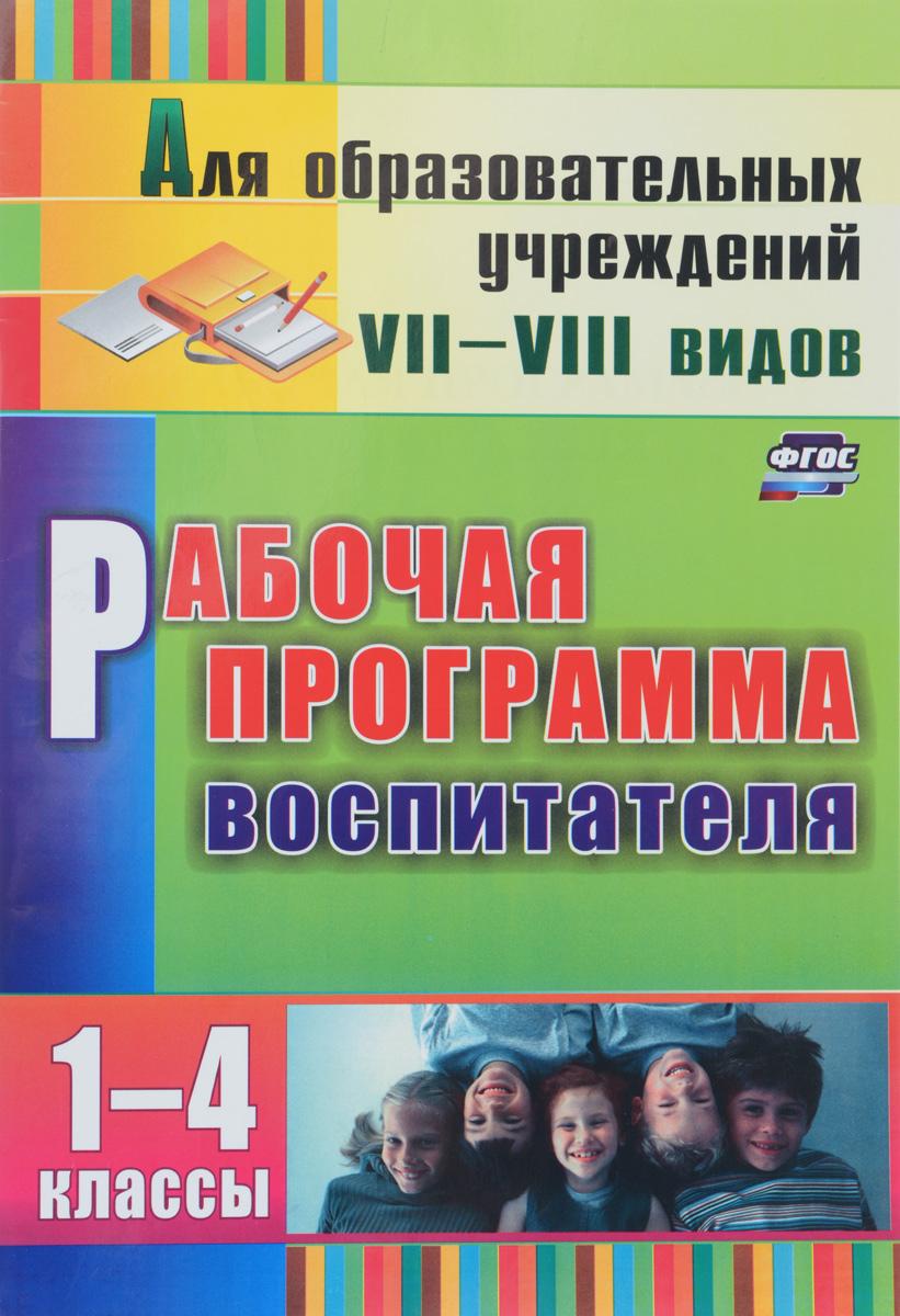 Рабочие Программы Школы 8 Вида Для 1 Класса
