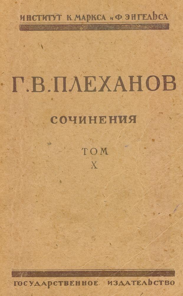 Г. В. Плеханов. Сочинения. Том X