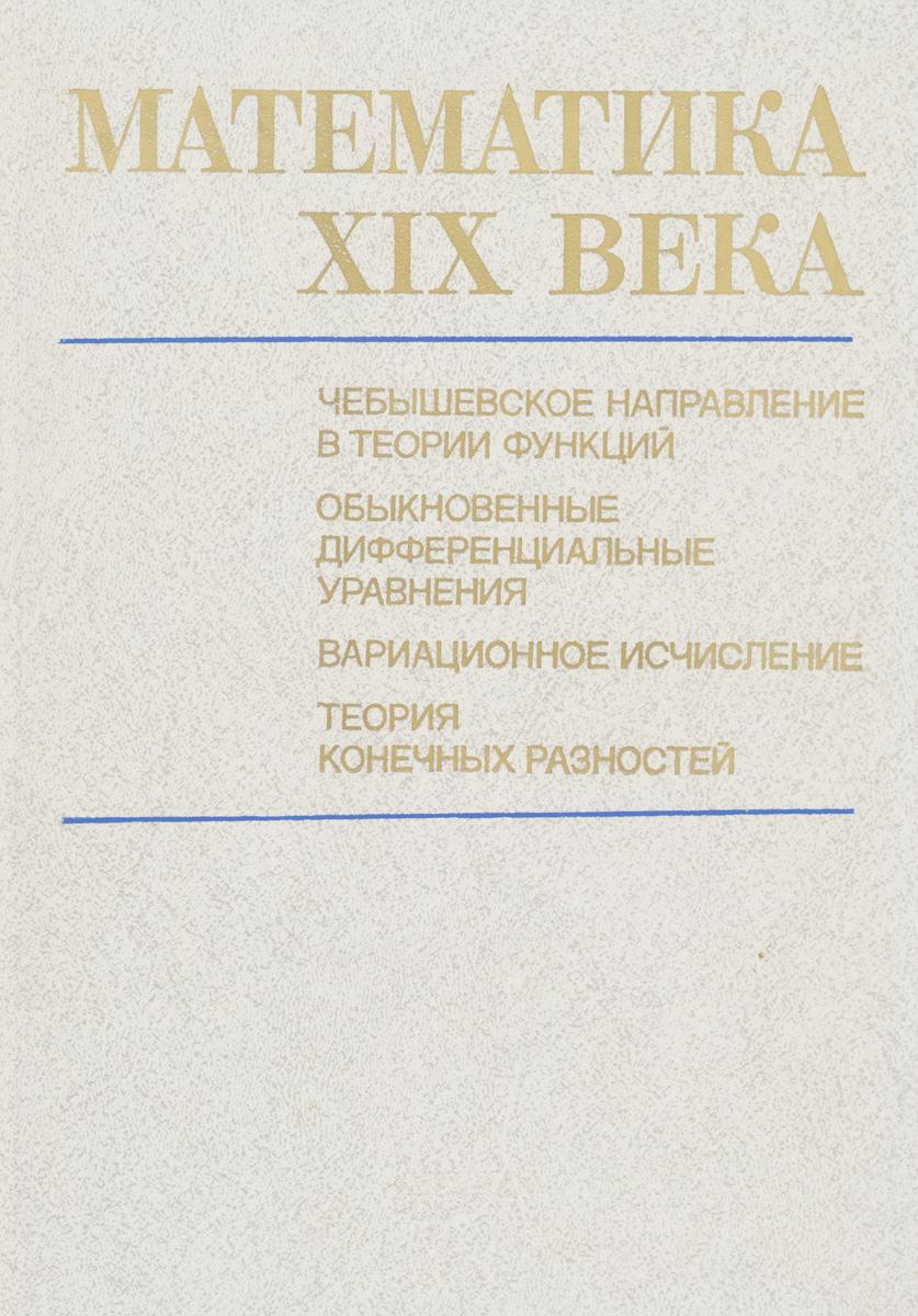 ���������� XIX ����. ����������� ����������� � ������ �������. ������������ ���������������� ���������. ������������� ����������. ������ �������� ���������