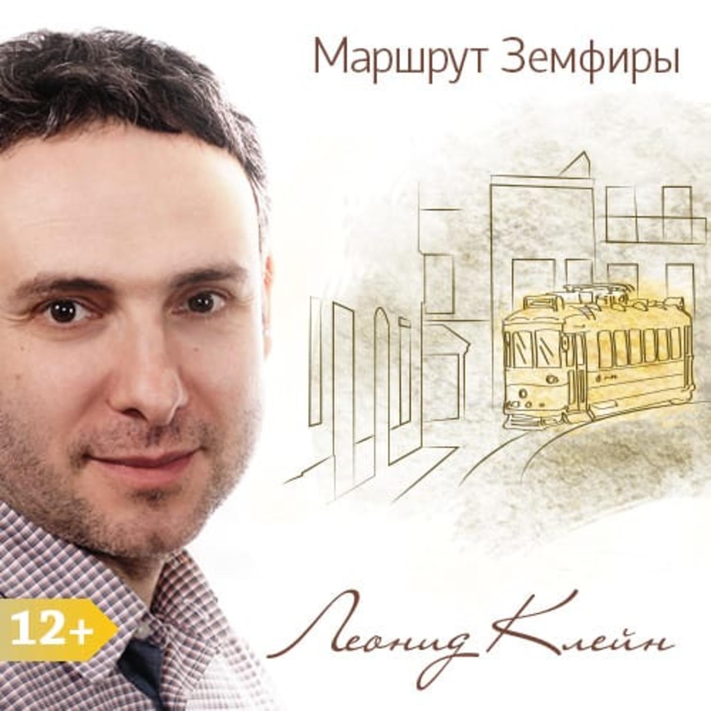 Маршрут Земфиры