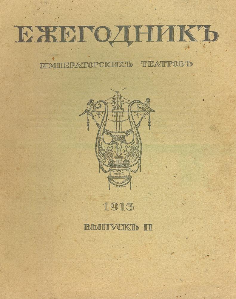 Ежегодник Императорских театров. Выпуск II, 1913 год