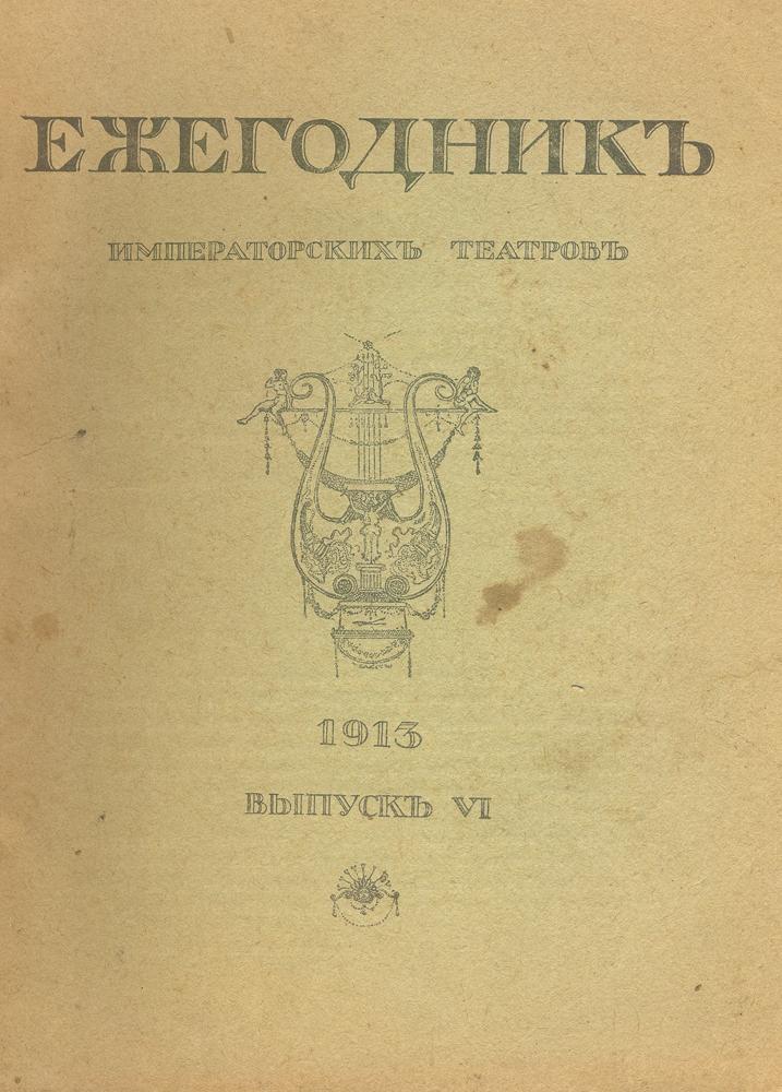 Ежегодник Императорских театров. Выпуск VI, 1913 год