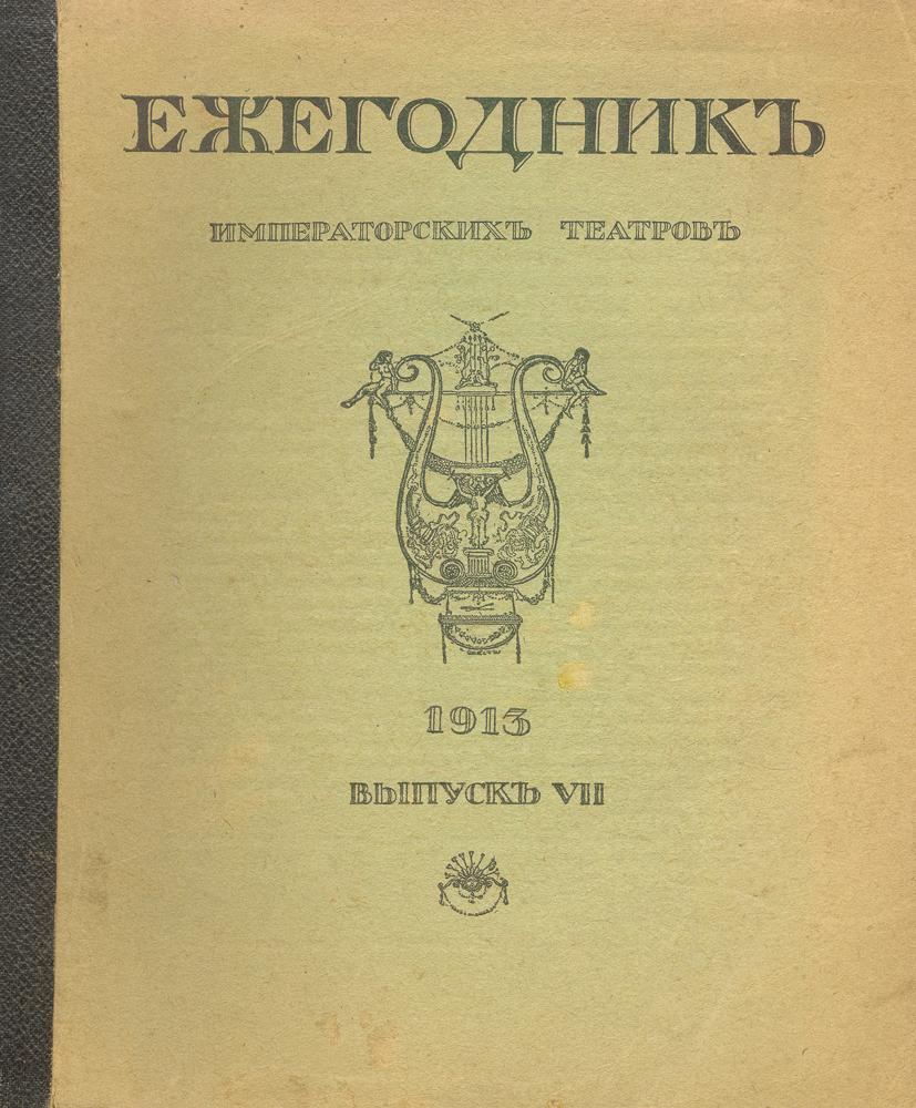 Ежегодник Императорских театров. Выпуск VII, 1913 год