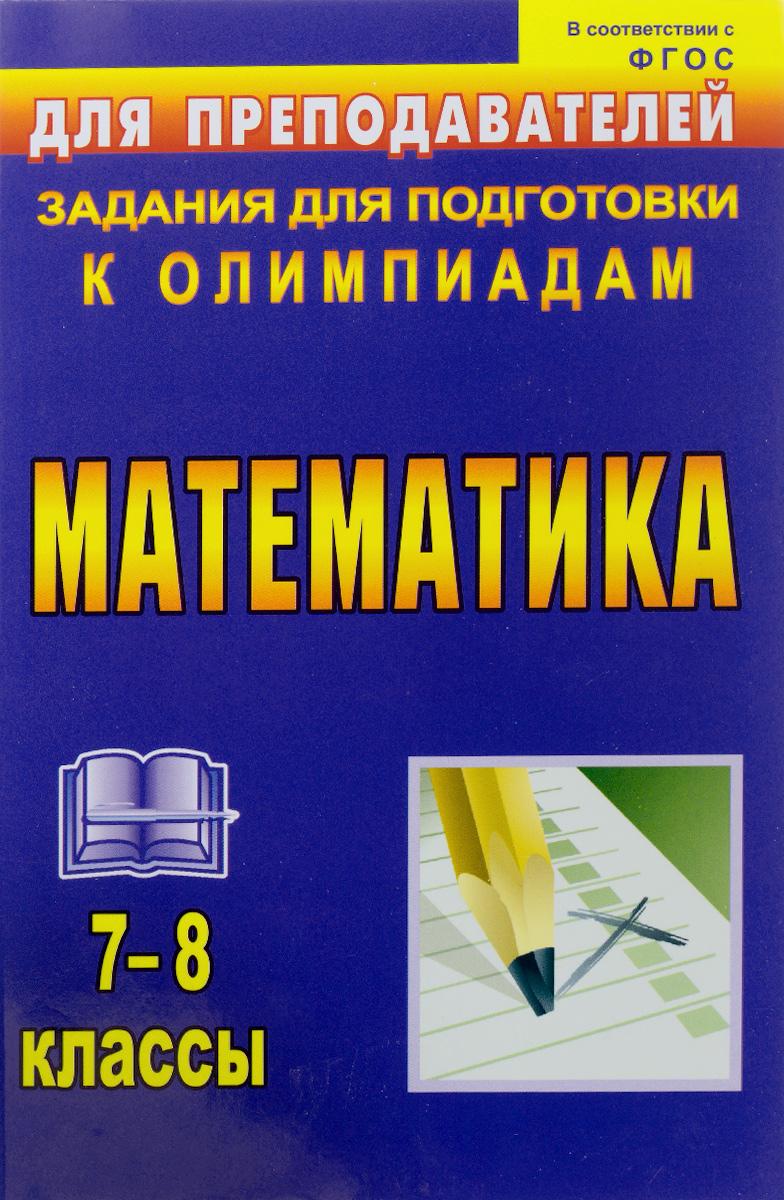 Математика. 7-8 классы. Задания для подготовки к олимпиадам12296407В пособии представлены нестандартные математические задачи, предназначенные для подготовки и проведения олимпиад с учащимися 7-8 классов как одной из важных форм внеурочной деятельности школьников в условиях перехода к новым ФГОС. В первой части предложены задачи, сгруппированные по темам, во второй - задачи к турнирам, командным первенствам, заочным олимпиадам, вариативные задания для классных, школьных, районных олимпиад. Ответы и подробные решения размещены в третьей части пособия. Адресовано учителям, организаторам олимпиад; полезно учащимся и всем любителям математики.