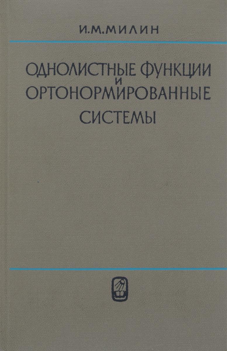 Однолистные функции и ортонормированные системы
