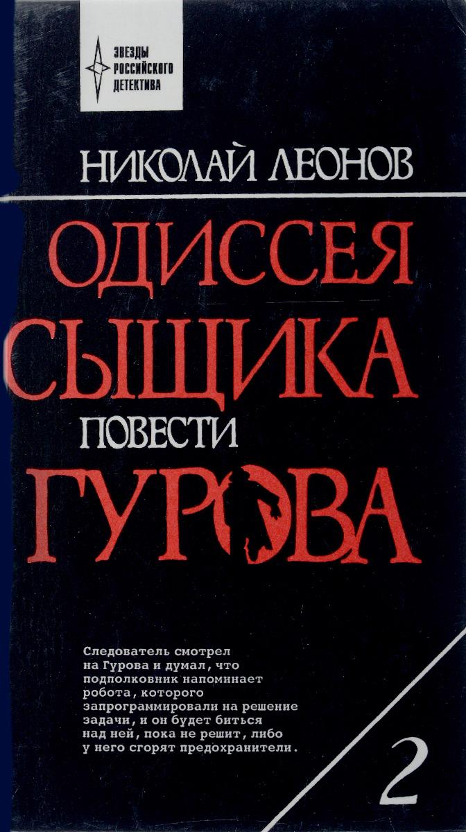 Одиссея сыщика Гурова. В 7 томах. Том 2