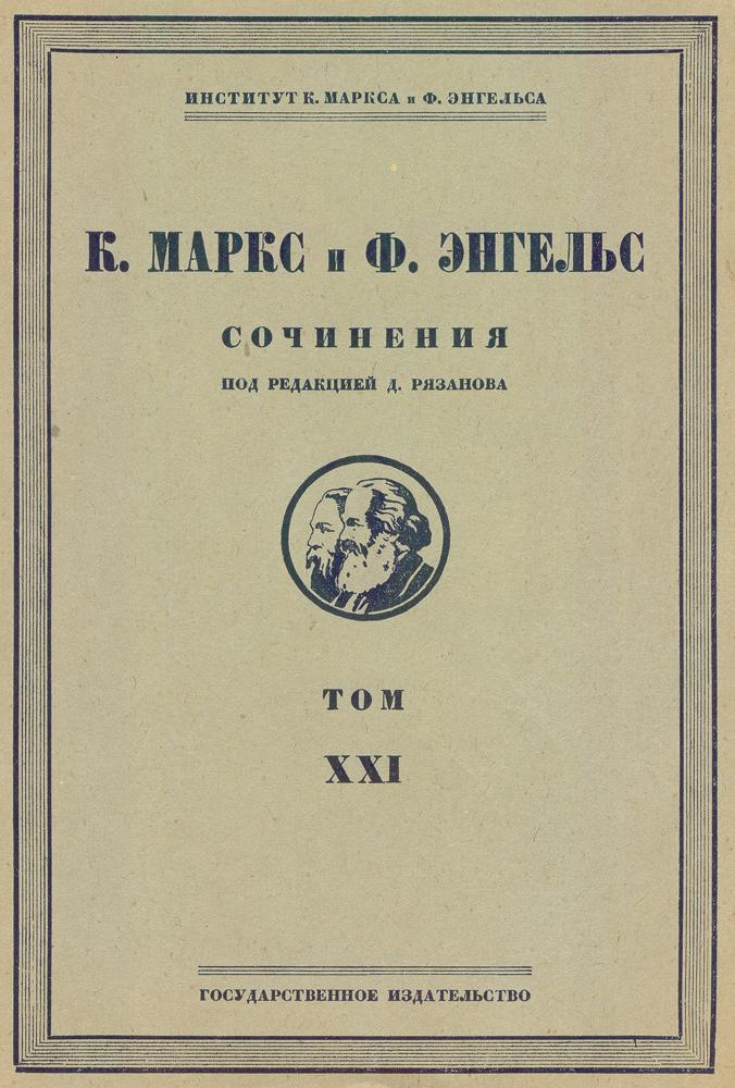 К. Маркс и Ф. Энгельс. Сочинения. Том XXI